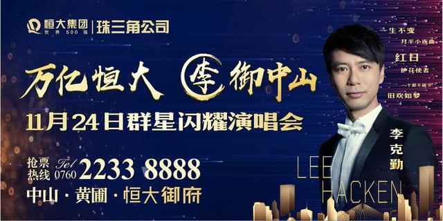 [中山]恒大御府将于11月24日举办群星闪耀演唱会