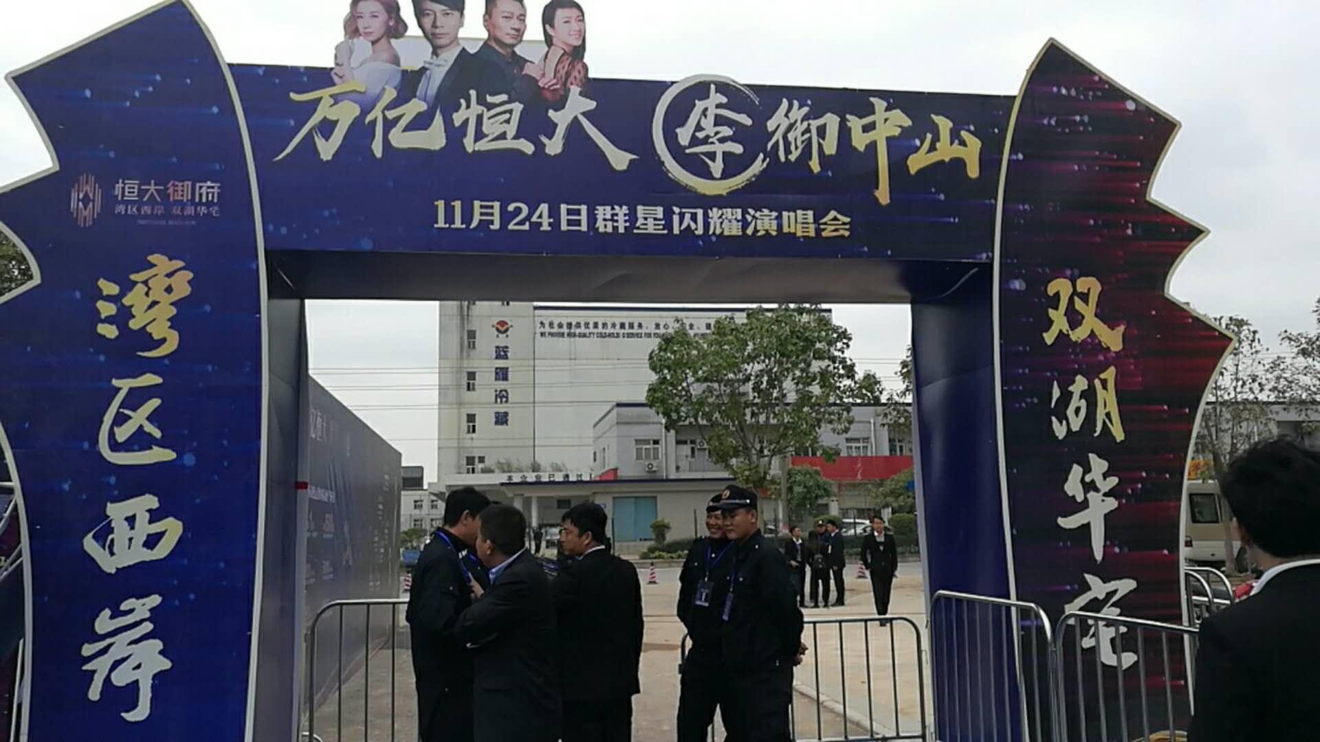 [中山]恒大御府将于11月24日举办群星闪耀演唱会大门